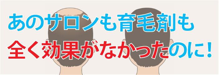 育毛発毛サロンBIDAN(ビダン)