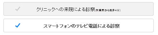 テレビ電話チェック項目