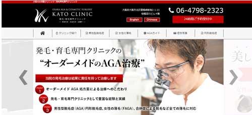 大阪AGA加藤クリニック