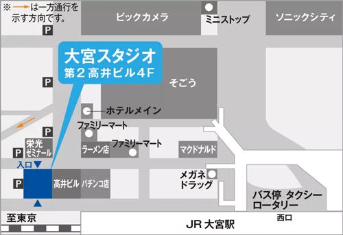 スヴェンソン埼玉大宮スタジオの地図アクセス