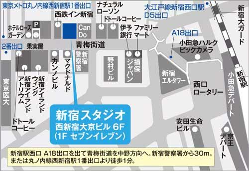 スベンソン新宿スタジオ地図アクセス
