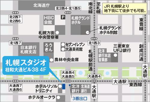 スヴェンソン札幌スタジオの地図アクセス