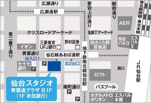 スヴェンソン仙台スタジオの地図アクセス
