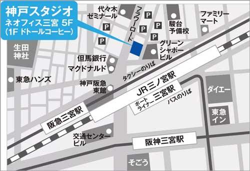 スベンソン神戸三宮スタジオ地図アクセス