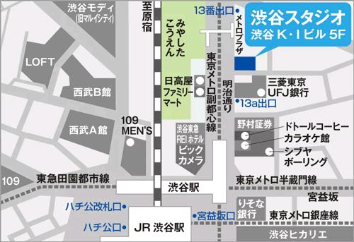 スヴェンソン渋谷スタジオの地図アクセス