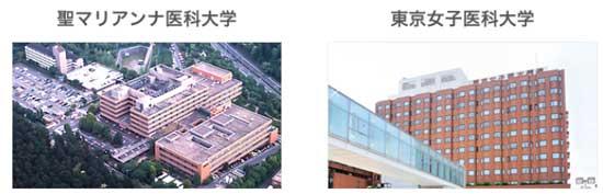 聖マリアンナ医科大学・東京女子医科大学