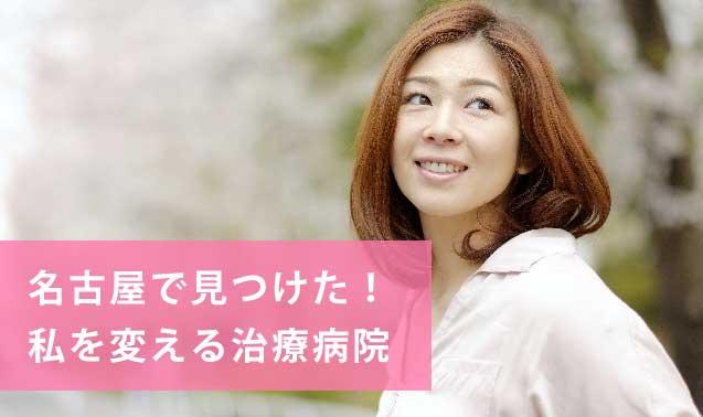 女性薄毛治療病院ヘッダ名古屋