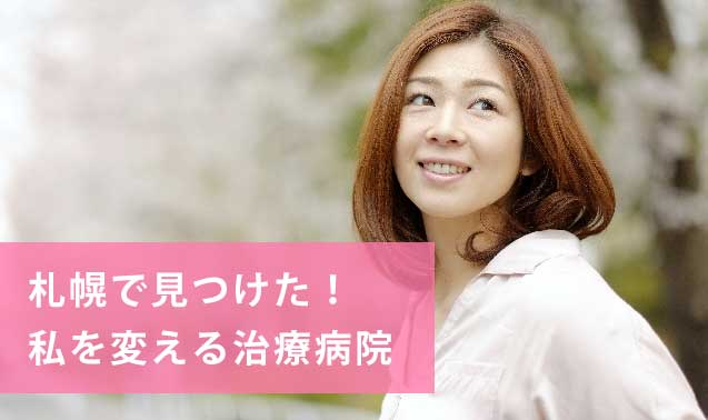 女性薄毛治療病院ヘッダ札幌