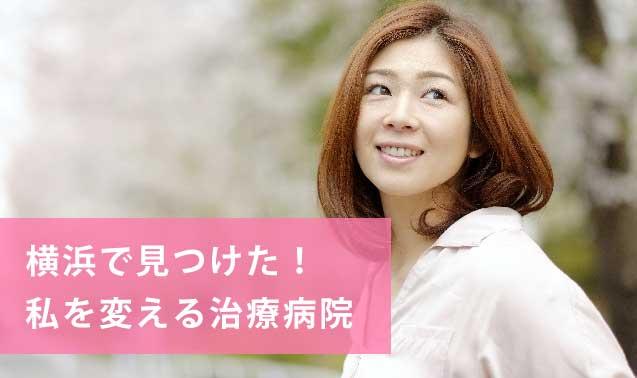 女性薄毛治療病院ヘッダ横浜