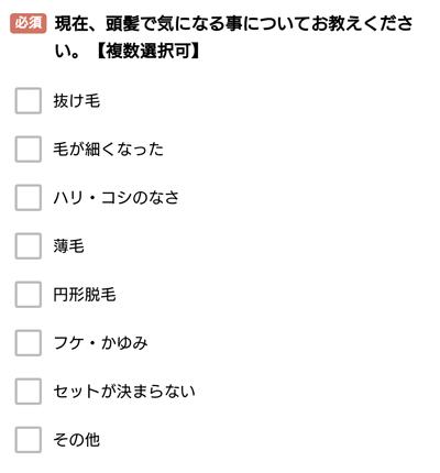 正田病院の問診2