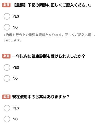 正田病院の問診1
