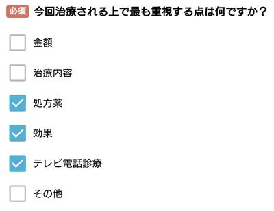 正田病院の問診4